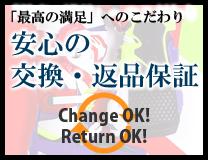 交換返品OK