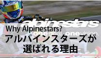 アルパインスターズが選ばれる理由