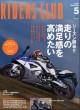 ridersclub300号