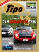 TIPO12月号