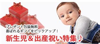 新生児&出産祝い特集